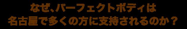 なぜ、パーフェクトボディは名古屋で多くの方に支持されるのか?