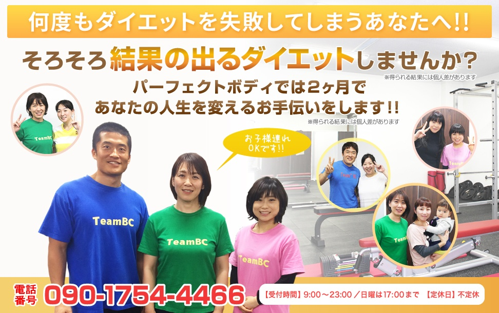 名古屋市南区 短期集中ダイエットジムなら「パーフェクトボディ」