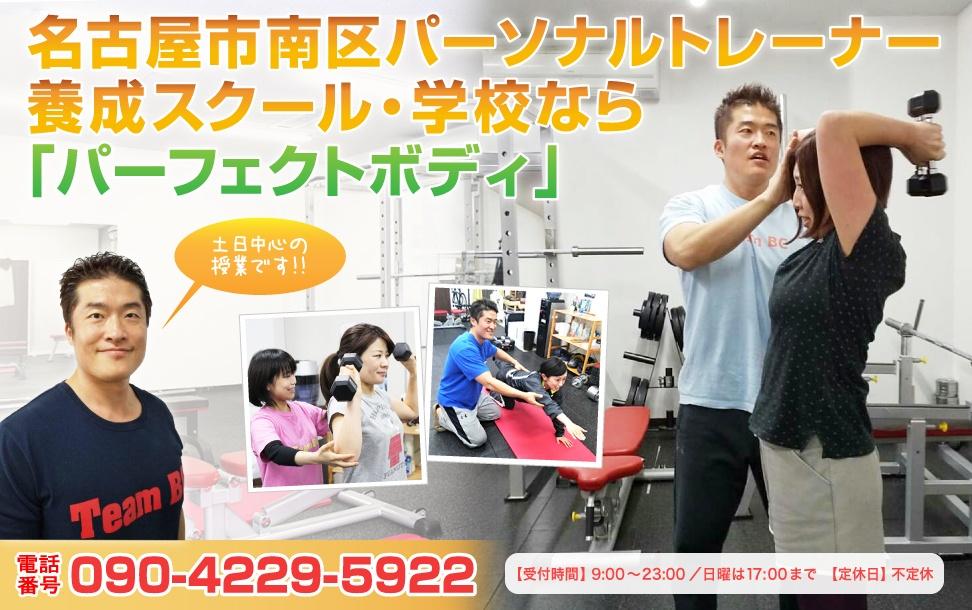 名古屋市南区 でパーソナルトレーナー養成スクール(学校)なら「パーフェクトボディ」